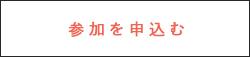 【イベント】第二回大溝湖町(うみまち)ものがたり〜船でめぐる神秘の日本遺産と島々・編〜
