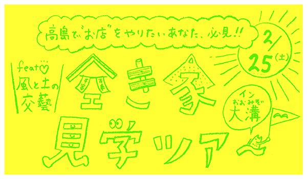 空き家見学ツアー! feat.風と土の交藝2017