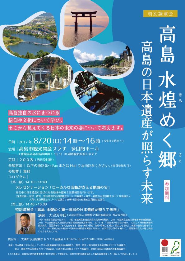 【特別講演会】高島 水煌(きら)めく郷(さと) 〜高島の日本遺産が照らす未来〜