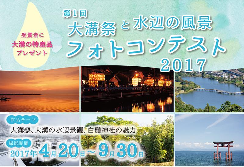 大溝祭と水辺の風景 フォトコンテスト開催!